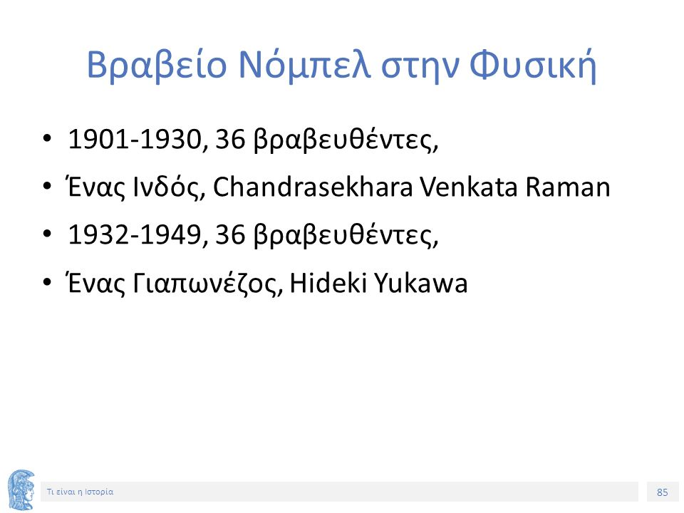 85 Τι είναι η Ιστορία Βραβείο Νόμπελ στην Φυσική 1901-1930, 36 βραβευθέντες, Ένας Ινδός, Chandrasekhara Venkata Raman 1932-1949, 36 βραβευθέντες, Ένας Γιαπωνέζος, Hideki Yukawa