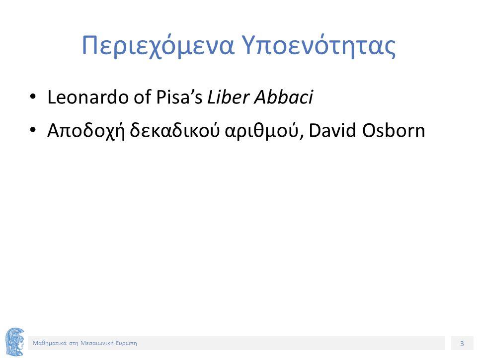 3 Μαθηματικά στη Μεσαιωνική Ευρώπη Περιεχόμενα Υποενότητας Leonardo of Pisa's Liber Abbaci Αποδοχή δεκαδικού αριθμού, David Osborn