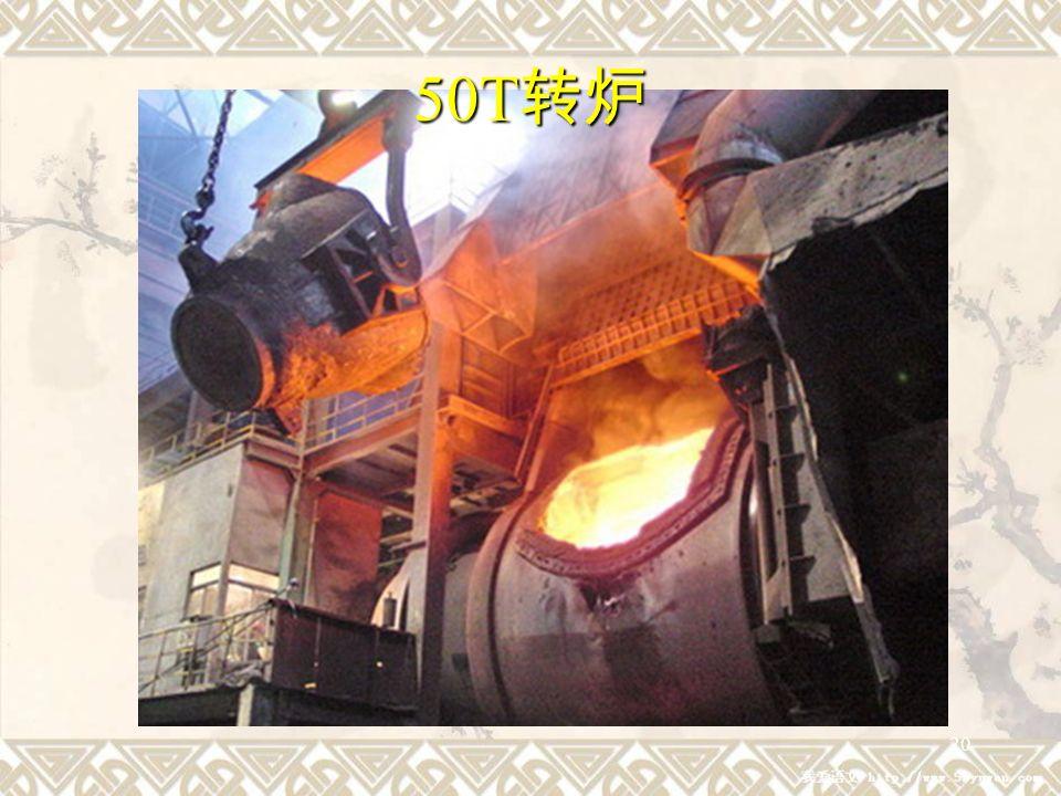 20 50T 转炉