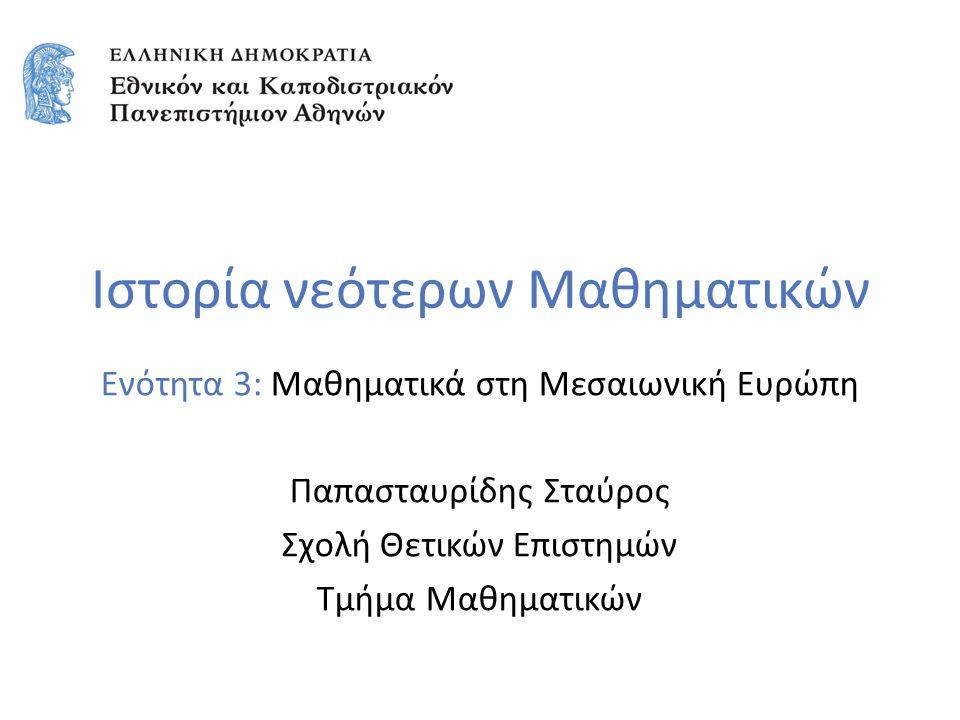 2 Τι είναι τα Μαθηματικά Περιγραφή Ενότητας Σκιαγραφία της Ευρώπης 1000-1500 μ.Χ.
