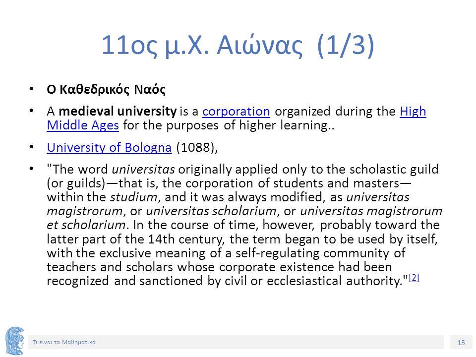 13 Τι είναι τα Μαθηματικά 11ος μ.Χ. Αιώνας (1/3) Ο Καθεδρικός Ναός A medieval university is a corporation organized during the High Middle Ages for th