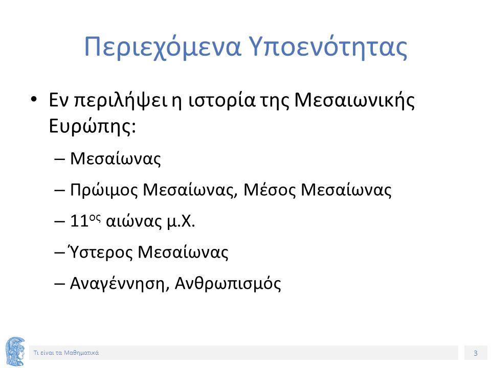 14 Τι είναι τα Μαθηματικά 11ος μ.Χ.