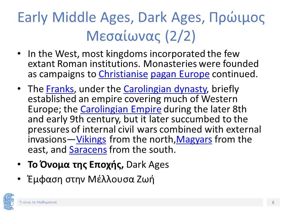 Τέλος Υποενότητας Ιστορία της Ευρώπης στον Μεσαίωνα
