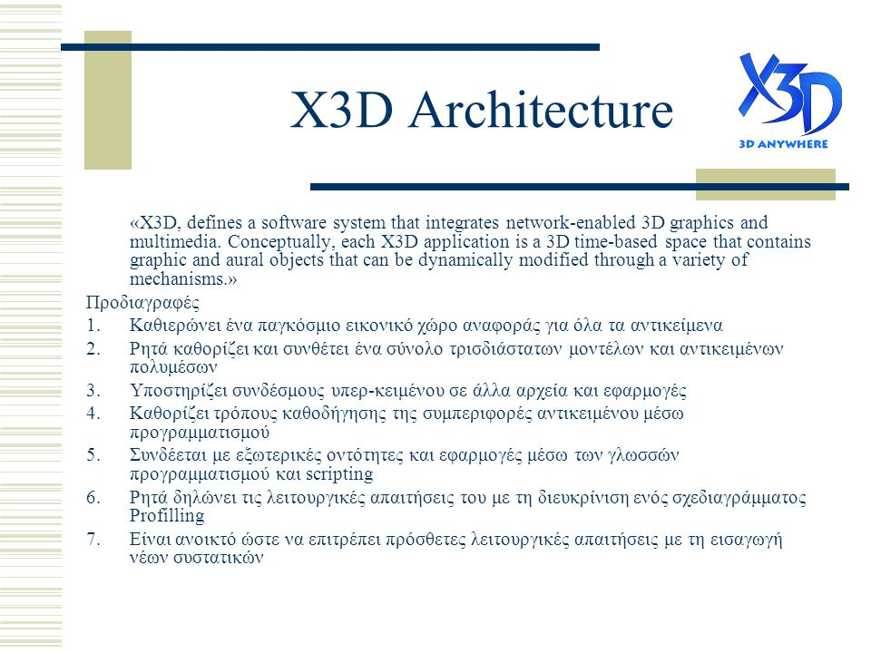 X3D Architecture «X3D, defines a software system that integrates network-enabled 3D graphics and multimedia.