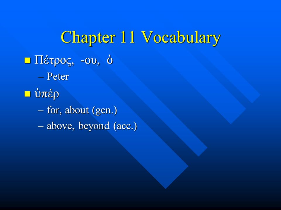 Chapter 11 Vocabulary ὑ πέρ ὑ πέρ –for, about (gen.) –above, beyond (acc.)