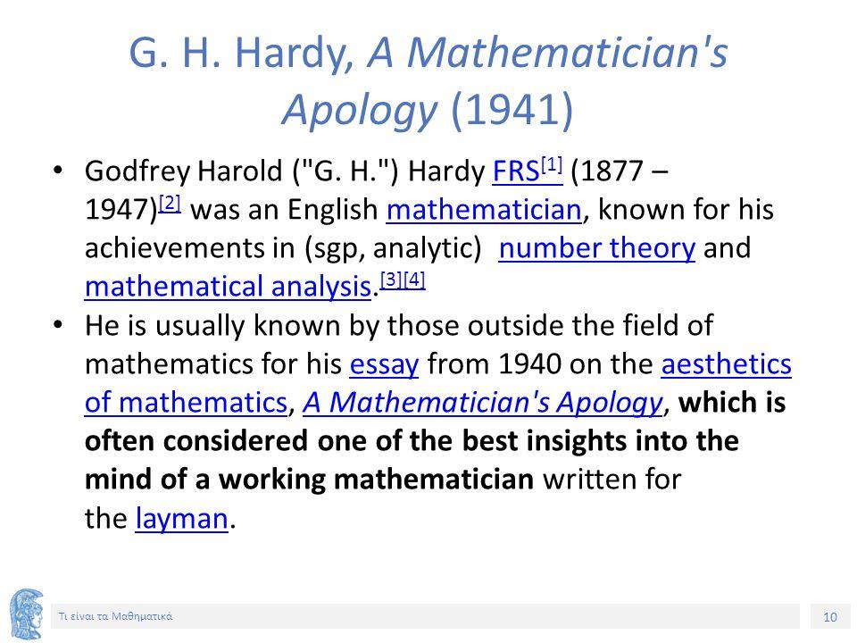 10 Τι είναι τα Μαθηματικά G. H. Hardy, A Mathematician's Apology (1941) Godfrey Harold (