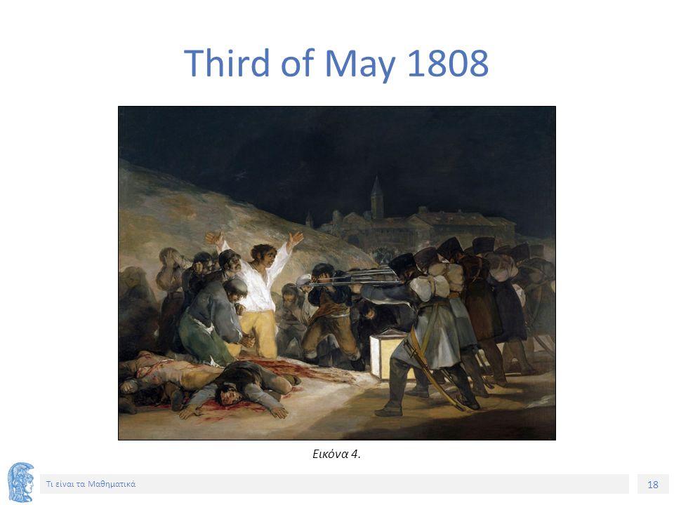 18 Τι είναι τα Μαθηματικά Third of May 1808 Εικόνα 4.