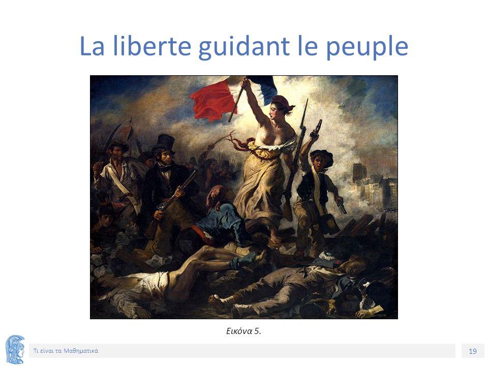 19 Τι είναι τα Μαθηματικά La liberte guidant le peuple Εικόνα 5.