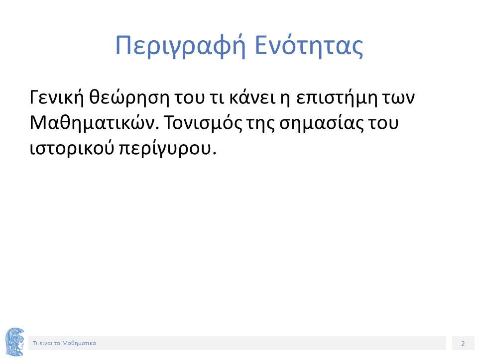23 Τι είναι τα Μαθηματικά Αισχύλου Επιτύμβιον Αἰσχύλον Εὐφορίωνος Ἀθηναῖον τόδε κεύθει μνῆμα καταφθίμενον πυροφόροιο Γέλας· ἀλκὴν δ᾽ εὐδόκιμον Μαραθώνιον ἄλσος ἂν εἴποι καὶ βαρυχαιτήεις Μῆδος ἐπιστάμενος.