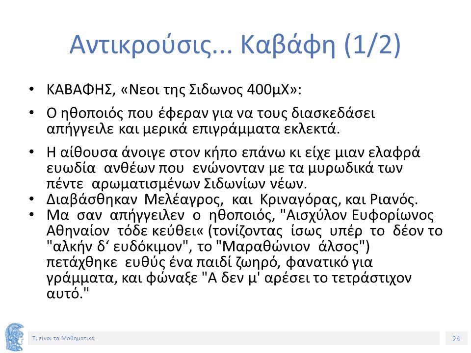24 Τι είναι τα Μαθηματικά Αντικρούσις... Καβάφη (1/2) ΚΑΒΑΦΗΣ, «Νεοι της Σιδωνος 400μΧ»: Ο ηθοποιός που έφεραν για να τους διασκεδάσει απήγγειλε και μ