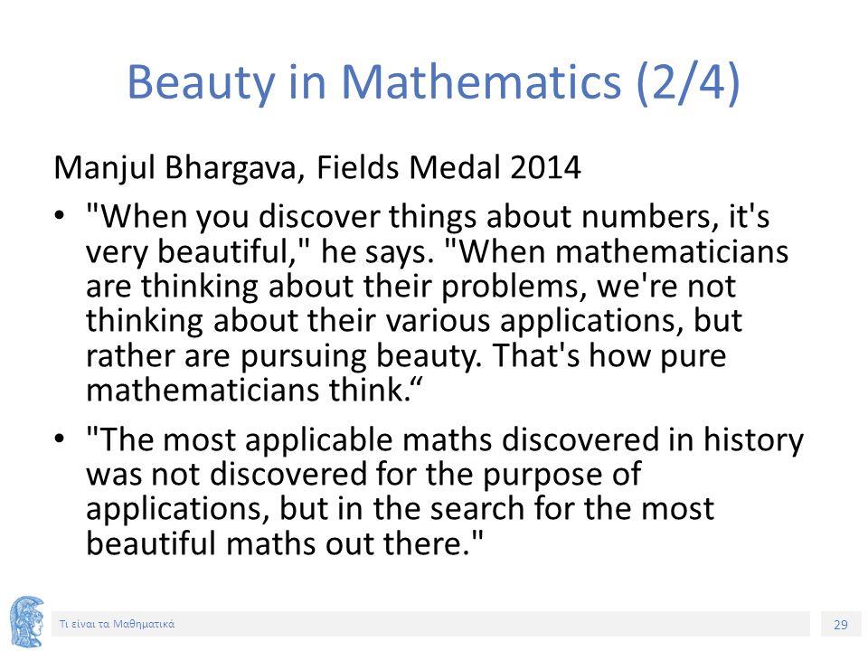 29 Τι είναι τα Μαθηματικά Beauty in Mathematics (2/4) Manjul Bhargava, Fields Medal 2014