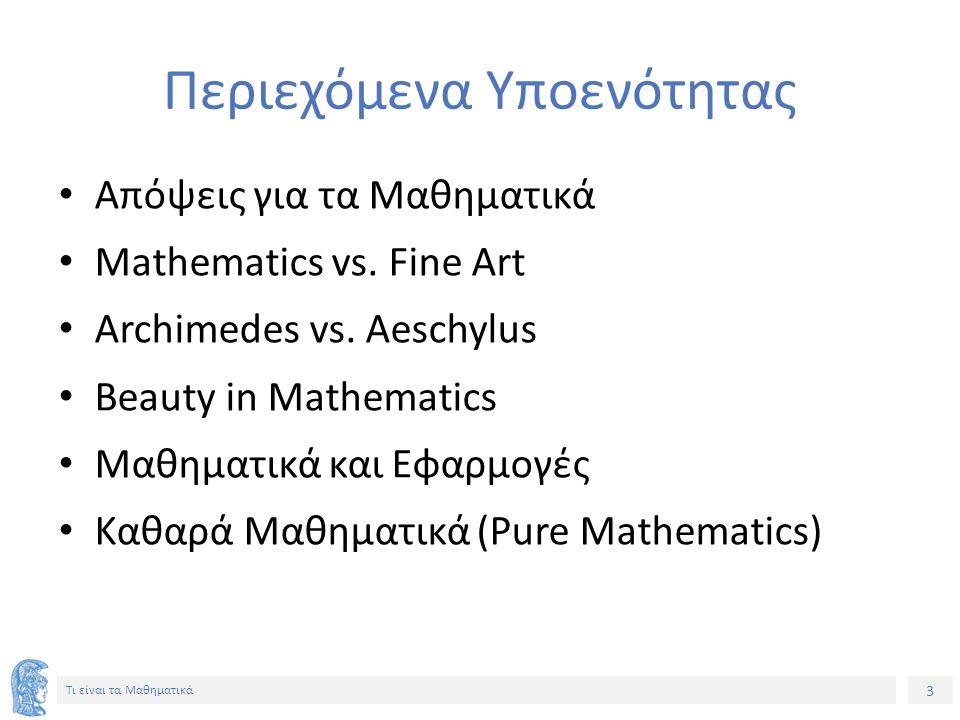 3 Τι είναι τα Μαθηματικά Περιεχόμενα Υποενότητας Απόψεις για τα Μαθηματικά Mathematics vs. Fine Art Archimedes vs. Aeschylus Beauty in Mathematics Μαθ