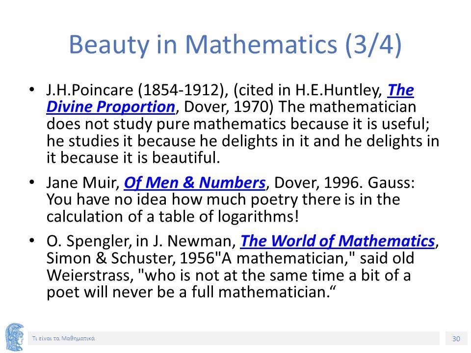 30 Τι είναι τα Μαθηματικά Beauty in Mathematics (3/4) J.H.Poincare (1854-1912), (cited in H.E.Huntley, The Divine Proportion, Dover, 1970) The mathema