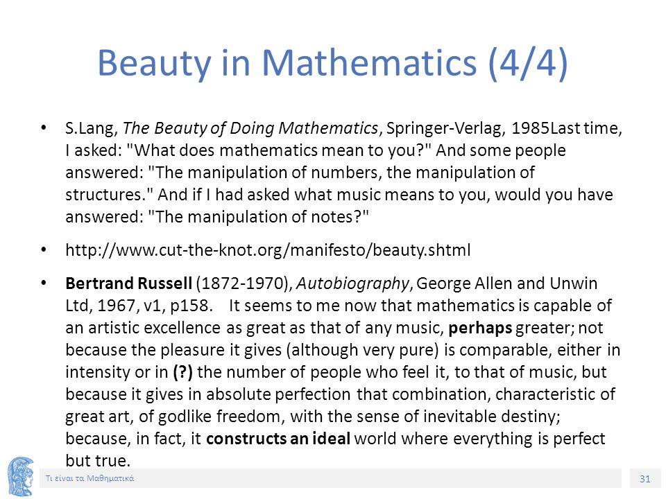 31 Τι είναι τα Μαθηματικά Beauty in Mathematics (4/4) S.Lang, The Beauty of Doing Mathematics, Springer-Verlag, 1985Last time, I asked: