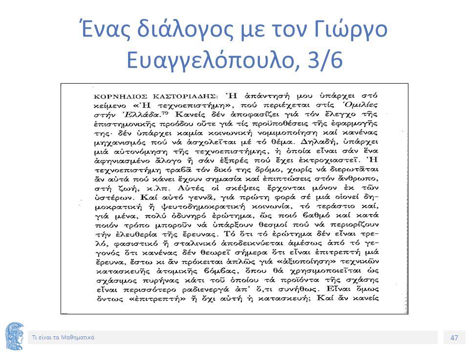 47 Τι είναι τα Μαθηματικά Ένας διάλογος με τον Γιώργο Ευαγγελόπουλο, 3/6