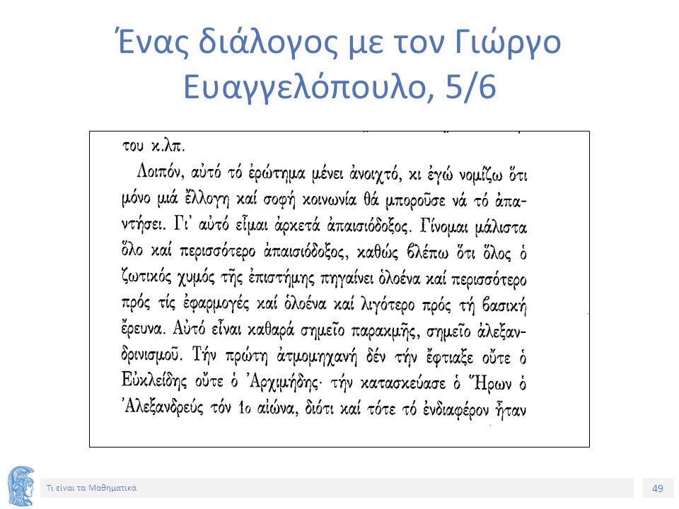 49 Τι είναι τα Μαθηματικά Ένας διάλογος με τον Γιώργο Ευαγγελόπουλο, 5/6