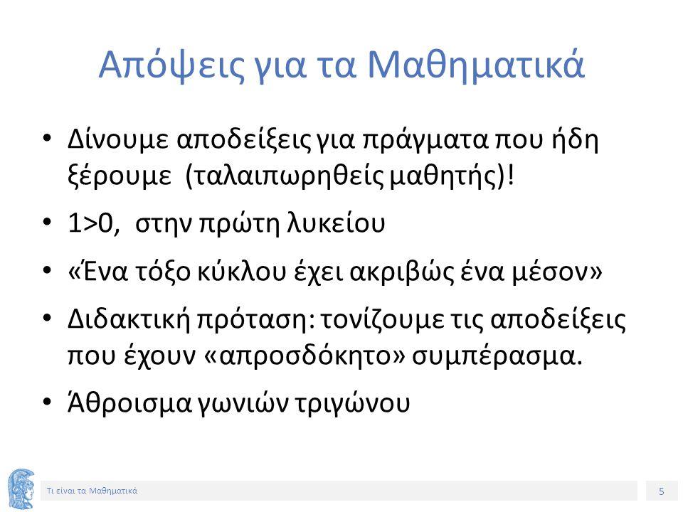16 Τι είναι τα Μαθηματικά Πηγή: http://en.wikipedia.org/wiki/The_School_of_Athenshttp://en.wikipedia.org/wiki/The_School_of_Athens Σχολή των Αθηνών: Ποιοι απεικονίζονται Εικόνα 2.