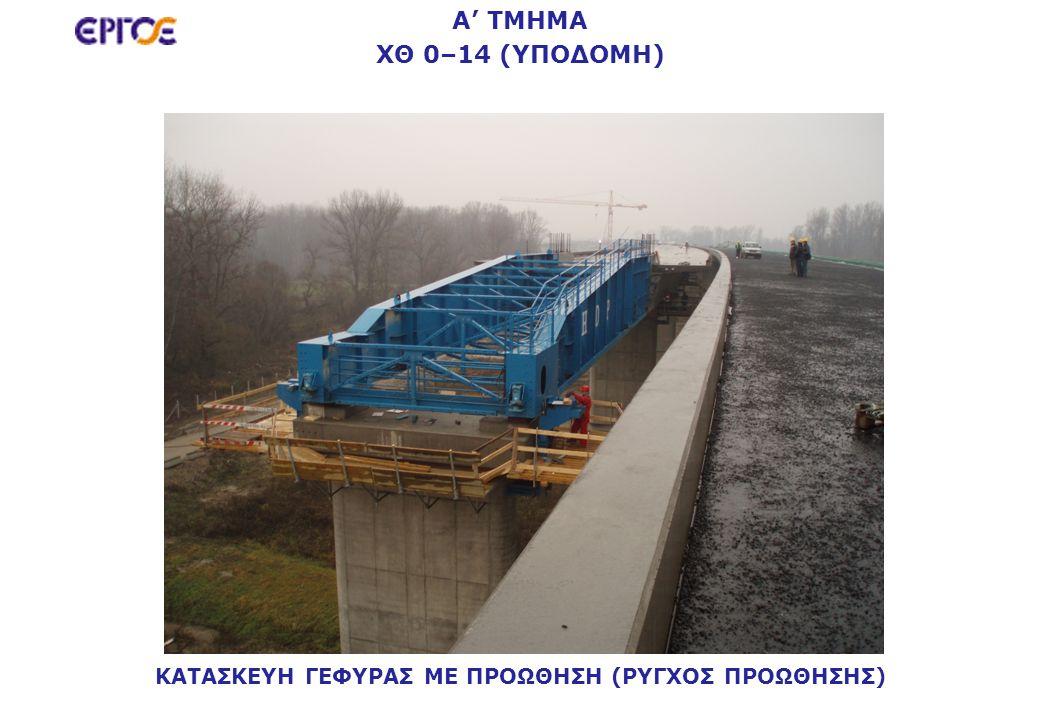 Με την ολοκλήρωση των έργων η Νέα Διπλή Σιδηροδρομική Γραμμή ΑΘΗΝΩΝ – ΘΕΣΣΑΛΟΝΙΚΗΣ θα είναι πλήρως ηλεκτροκινούμενη και θα περιλαμβάνει σύγχρονα σιδηροδρομικά συστήματα τηλεδιοίκησης και τηλεπικοινωνιών (ETCS, GSM-R) που θα μεγιστοποιούν την ασφάλεια της μετακίνησης, την άνεση του ταξιδιού και τη μεταφορική ικανότητα του σιδηροδρομικού δικτύου το οποίο θα είναι πλέον εφάμιλλο των Ευρωπαϊκών.