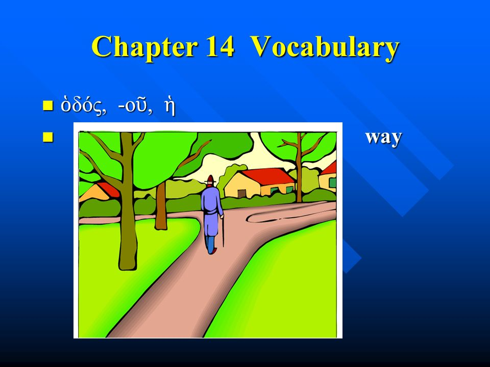 Chapter 14 Vocabulary ὁ δός, -ο ῦ, ἡ ὁ δός, -ο ῦ, ἡ way way