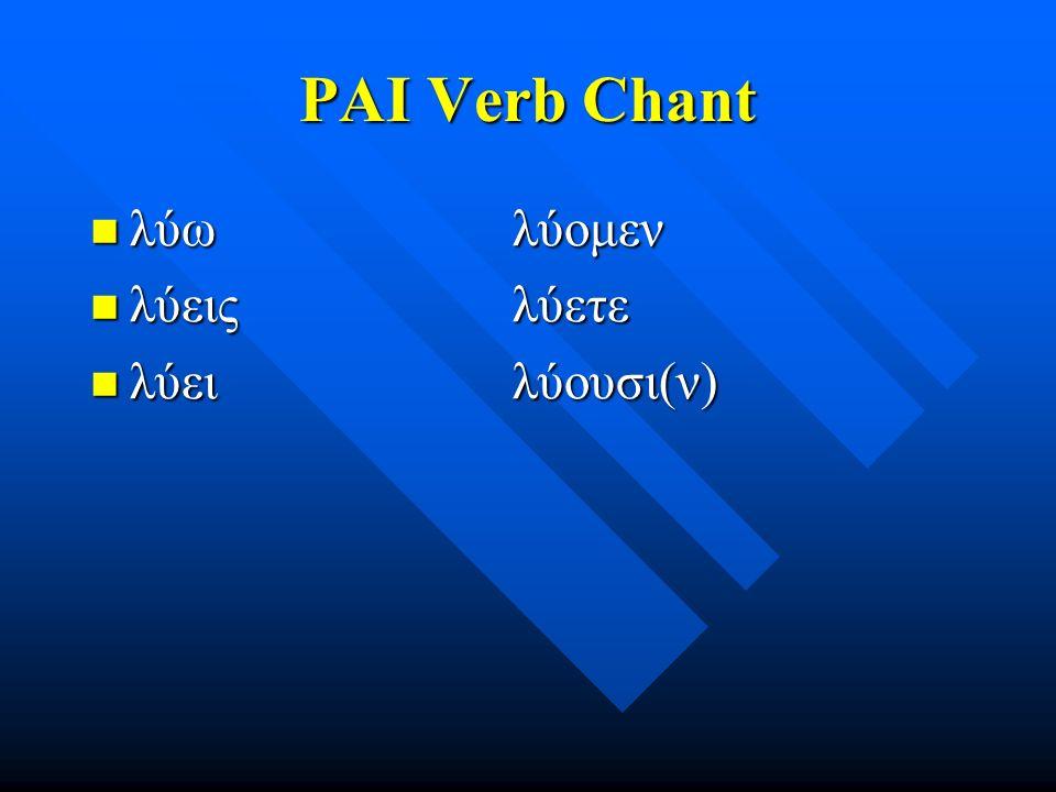 PAI Verb Chant λύωλύομεν λύωλύομεν λύειςλύετε λύειςλύετε λύειλύουσι(ν) λύειλύουσι(ν)