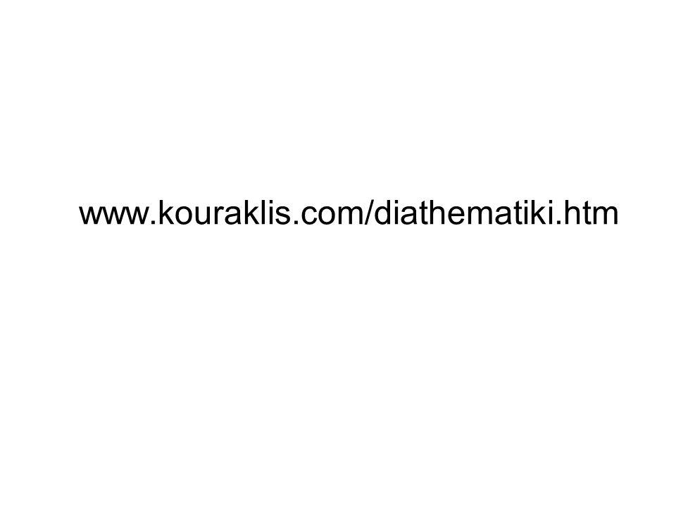 www.kouraklis.com/diathematiki.htm