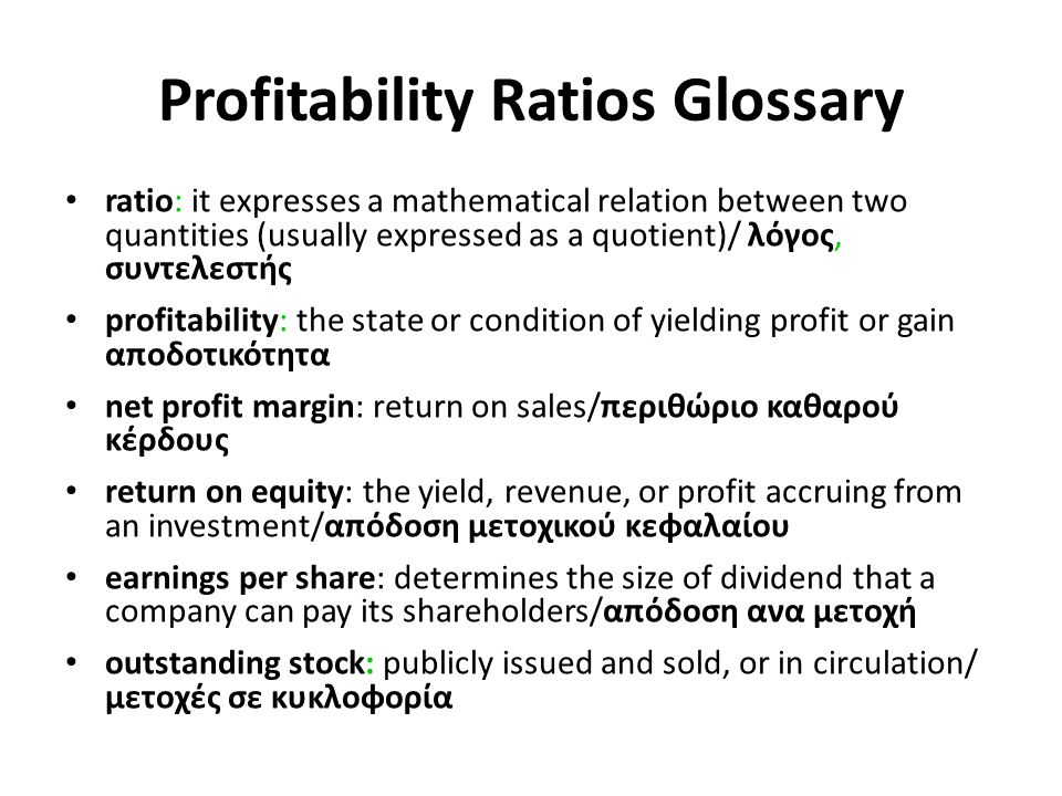 Profitability Ratios Glossary ratio: it expresses a mathematical relation between two quantities (usually expressed as a quotient)/ λόγος, συντελεστής