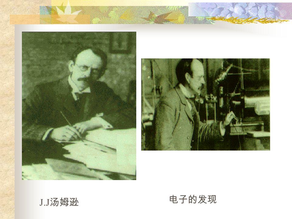 J.J 汤姆逊 电子的发现
