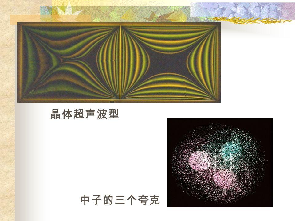中子的三个夸克 晶体超声波型