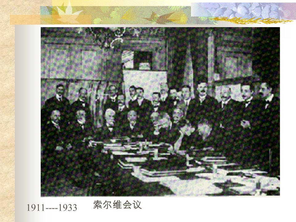 1911----1933 索尔维会议