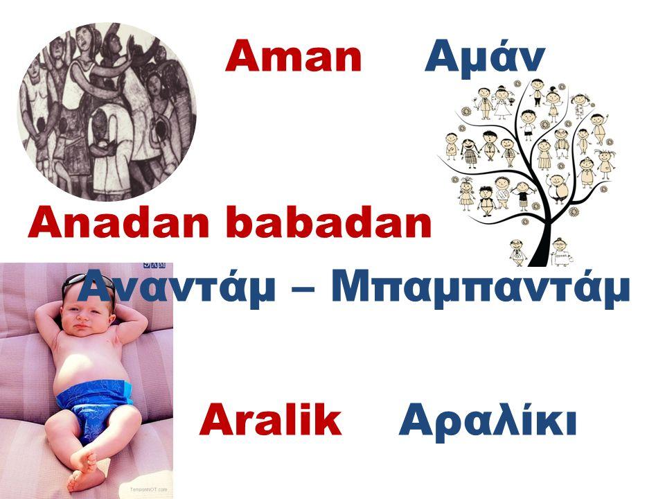AmanΑμάν Αnadan babadan Αναντάμ – Μπαμπαντάμ AralikΑραλίκι