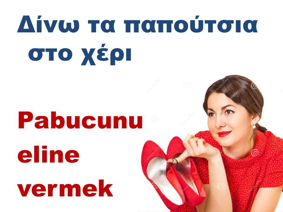 Δίνω τα παπούτσια στο χέρι Pabucunu eline vermek