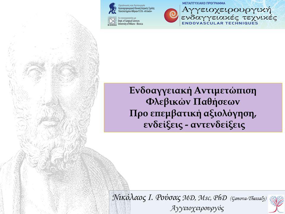 Νικόλαος Ι. Ρούσας MD, Msc, PhD (Genova-Thessaly) Αγγειοχειρουργός Ενδοαγγειακή Αντιμετώπιση Φλεβικών Παθήσεων Προ επεμβατική αξιολόγηση, ενδείξεις -