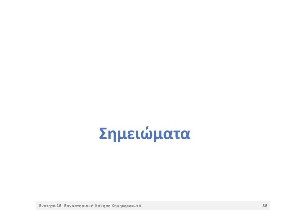 Σημειώματα Ενότητα 16. Εργαστηριακή Άσκηση Χηληκεραιωτά36