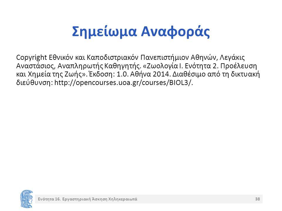 Σημείωμα Αναφοράς Copyright Εθνικόν και Καποδιστριακόν Πανεπιστήμιον Αθηνών, Λεγάκις Αναστάσιος, Αναπληρωτής Καθηγητής. «Ζωολογία Ι. Ενότητα 2. Προέλε