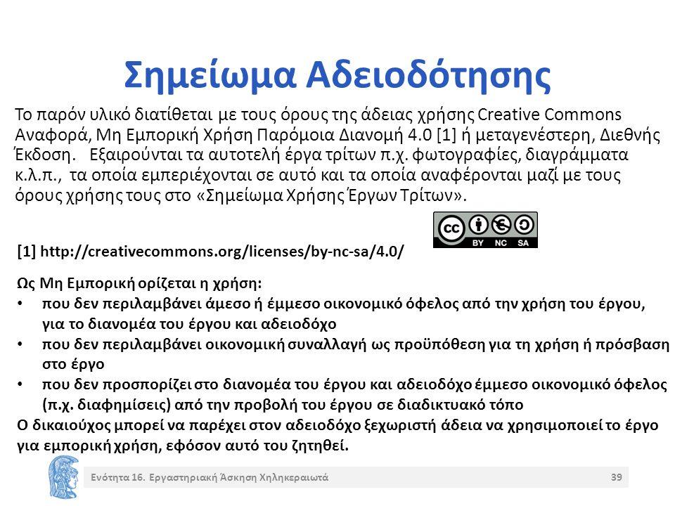 Σημείωμα Αδειοδότησης Ενότητα 16. Εργαστηριακή Άσκηση Χηληκεραιωτά39 Το παρόν υλικό διατίθεται με τους όρους της άδειας χρήσης Creative Commons Αναφορ