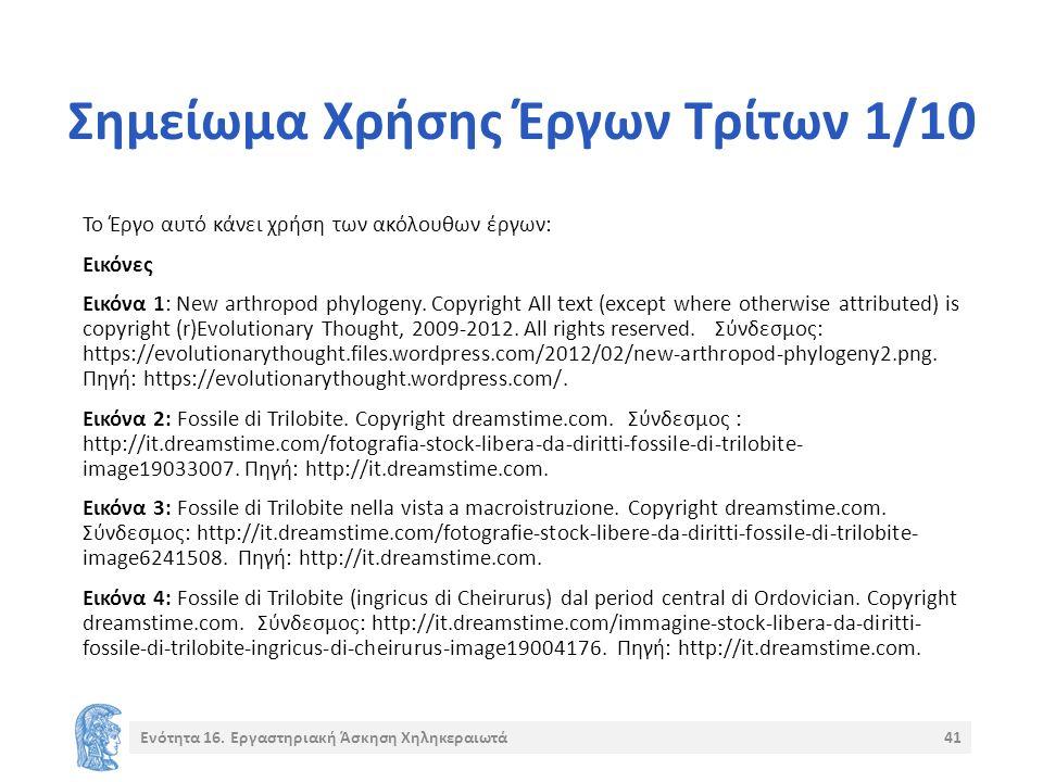 Σημείωμα Χρήσης Έργων Τρίτων 1/10 Το Έργο αυτό κάνει χρήση των ακόλουθων έργων: Εικόνες Εικόνα 1: New arthropod phylogeny. Copyright All text (except