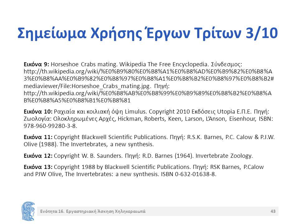 Σημείωμα Χρήσης Έργων Τρίτων 3/10 Εικόνα 9: Horseshoe Crabs mating. Wikipedia The Free Encyclopedia. Σύνδεσμος: http://th.wikipedia.org/wiki/%E0%B9%80