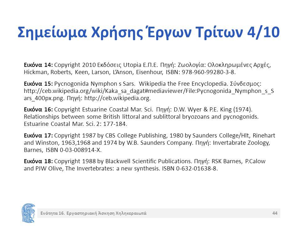 Σημείωμα Χρήσης Έργων Τρίτων 4/10 Εικόνα 14: Copyright 2010 Eκδόσεις Utopia E.Π.Ε. Πηγή: Ζωολογία: Ολοκληρωμένες Αρχές, Hickman, Roberts, Keen, Larson