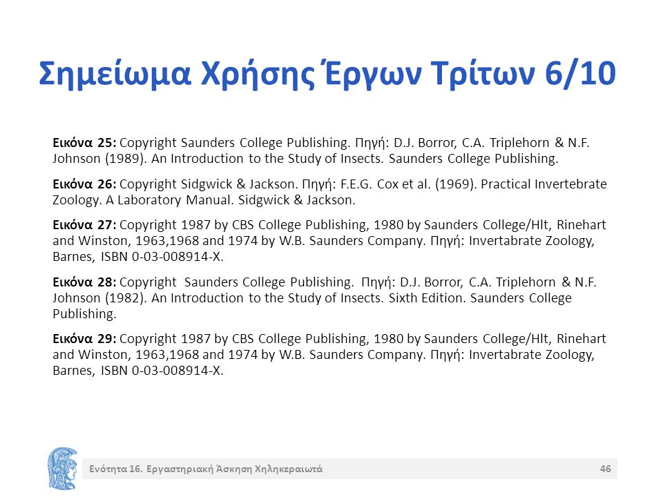 Σημείωμα Χρήσης Έργων Τρίτων 6/10 Εικόνα 25: Copyright Saunders College Publishing. Πηγή: D.J. Borror, C.A. Triplehorn & N.F. Johnson (1989). An Intro