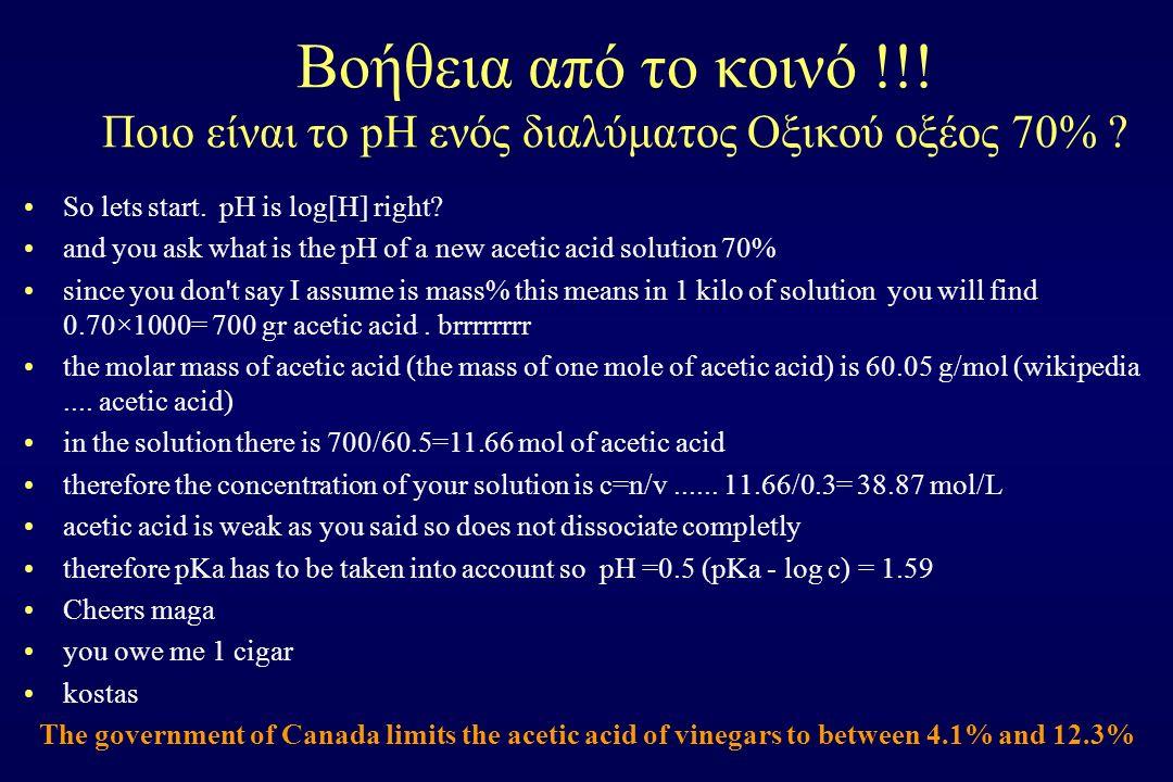 Βοήθεια από το κοινό !!! Ποιο είναι το pH ενός διαλύματος Οξικού οξέος 70% ? So lets start. pH is log[H] right? and you ask what is the pH of a new ac