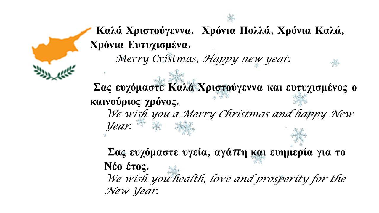 Καλά Χριστούγεννα. Χρόνια Πολλά, Χρόνια Καλά, Χρόνια Ευτυχισμένα.