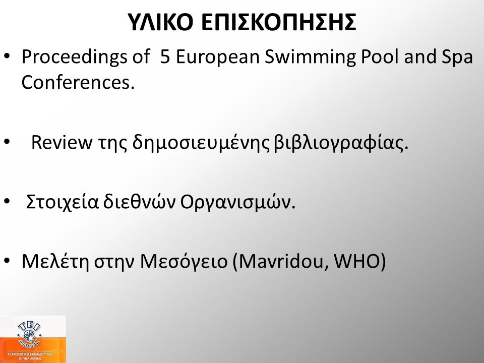ΥΛΙΚΟ ΕΠΙΣΚΟΠΗΣΗΣ Proceedings of 5 European Swimming Pool and Spa Conferences.