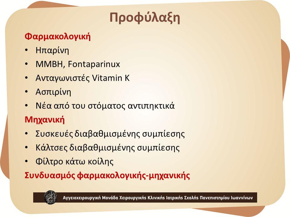 Προφύλαξη Φαρμακολογική Ηπαρίνη ΜΜΒΗ, Fontaparinux Ανταγωνιστές Vitamin K Ασπιρίνη Νέα από του στόματος αντιπηκτικά Μηχανική Συσκευές διαβαθμισμένης συμπίεσης Κάλτσες διαβαθμισμένης συμπίεσης Φίλτρο κάτω κοίλης Συνδυασμός φαρμακολογικής-μηχανικής