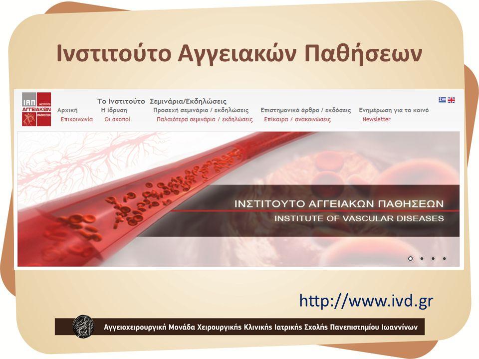 Ινστιτούτο Αγγειακών Παθήσεων http://www.ivd.gr