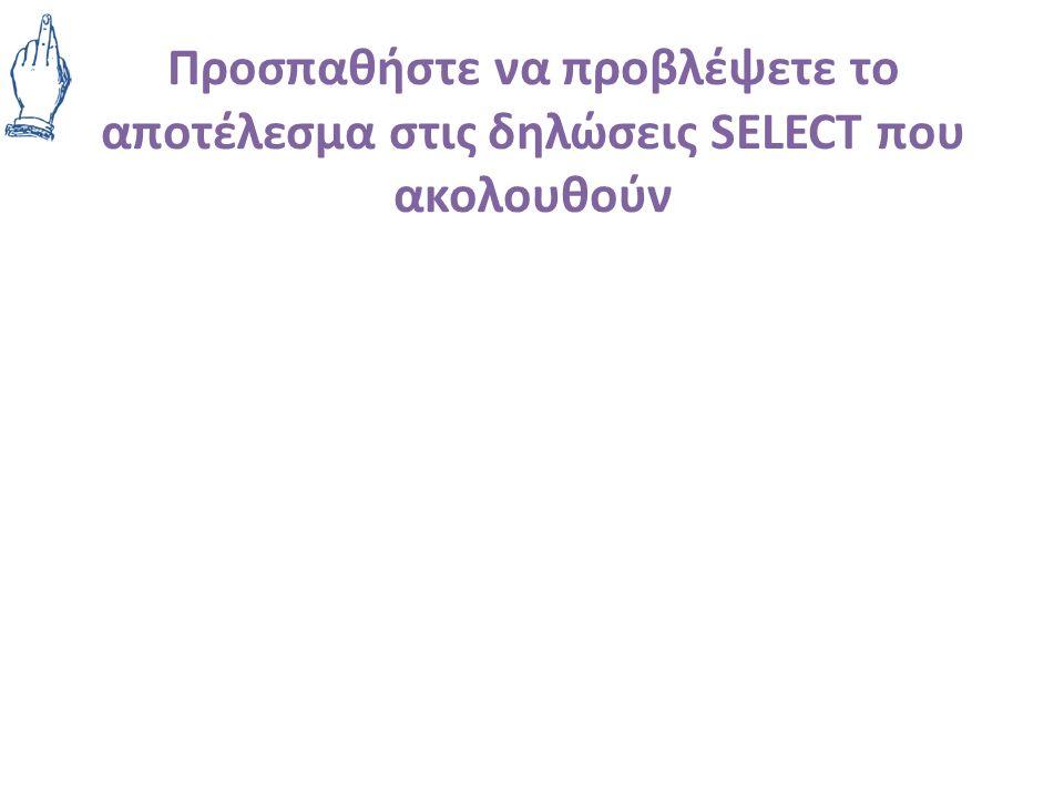 Προσπαθήστε να προβλέψετε το αποτέλεσμα στις δηλώσεις SELECT που ακολουθούν