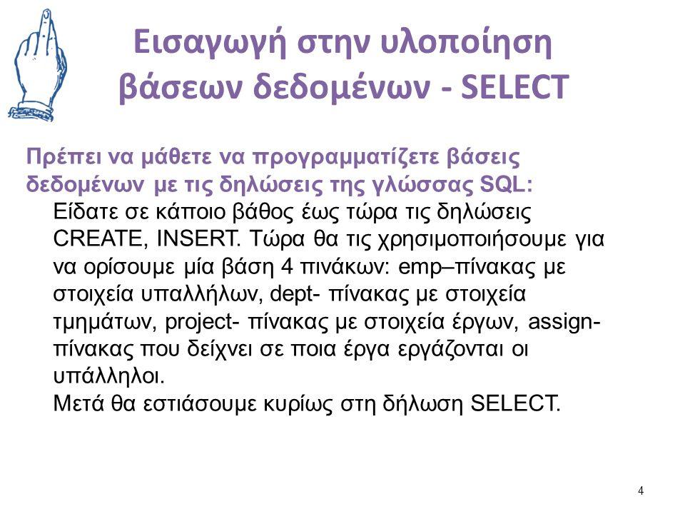Εισαγωγή στην υλοποίηση βάσεων δεδομένων - SELECT 4 Πρέπει να μάθετε να προγραμματίζετε βάσεις δεδομένων με τις δηλώσεις της γλώσσας SQL: Είδατε σε κάποιο βάθος έως τώρα τις δηλώσεις CREATE, INSERT.