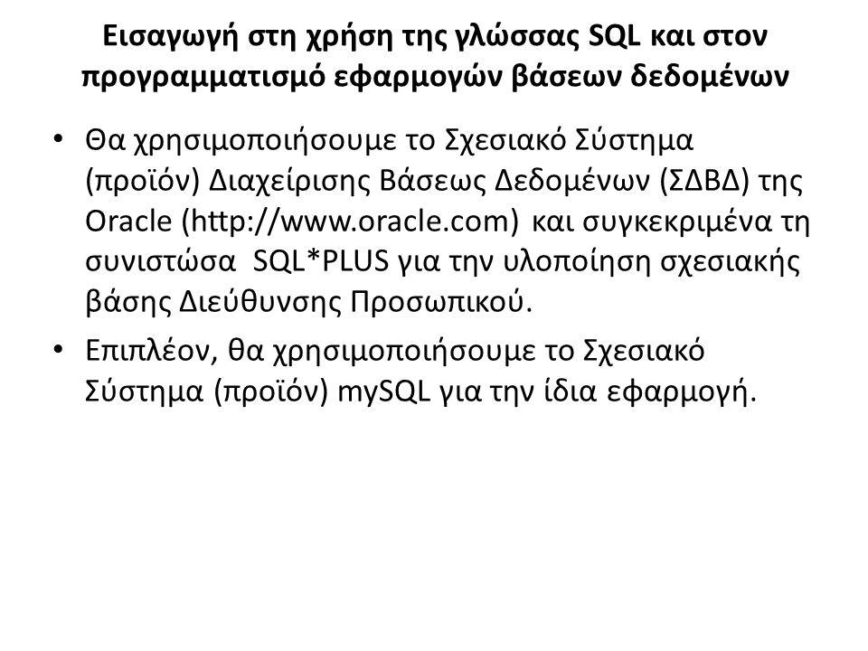 Εισαγωγή στη χρήση της γλώσσας SQL και στον προγραμματισμό εφαρμογών βάσεων δεδομένων Θα χρησιμοποιήσουμε το Σχεσιακό Σύστημα (προϊόν) Διαχείρισης Βάσεως Δεδομένων (ΣΔΒΔ) της Oracle (http://www.oracle.com) και συγκεκριμένα τη συνιστώσα SQL*PLUS για την υλοποίηση σχεσιακής βάσης Διεύθυνσης Προσωπικού.