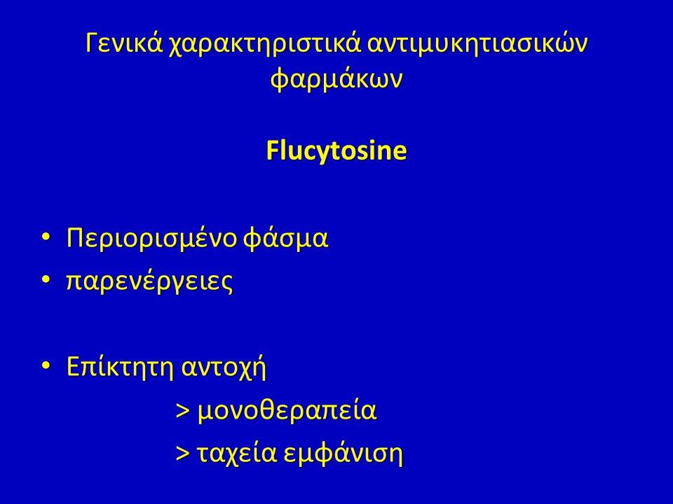 Γενικά χαρακτηριστικά αντιμυκητιασικών φαρμάκων Flucytosine Περιορισμένο φάσμα Περιορισμένο φάσμα παρενέργειες παρενέργειες Επίκτητη αντοχή Επίκτητη α