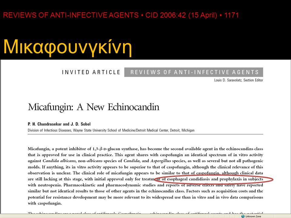 Μικαφουνγκίνη REVIEWS OF ANTI-INFECTIVE AGENTS CID 2006:42 (15 April) 1171