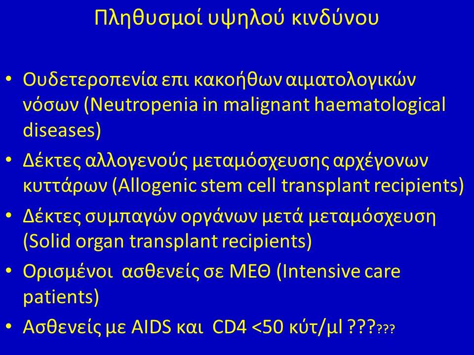 Πληθυσμοί υψηλού κινδύνου Ουδετεροπενία επι κακοήθων αιματολογικών νόσων (Neutropenia in malignant haematological diseases) Δέκτες αλλογενούς μεταμόσχ